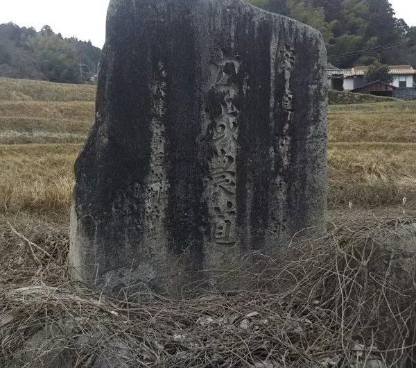 【松江石碑】東忌部町「宍道湖南部広域農道」