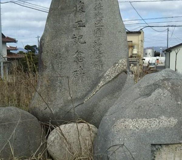 【松江石碑】宍道町「西来待地区圃場整備竣工記念碑」