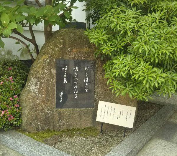 【松江石碑】寺町「世を継ぎて 鳴き続けたる 呼子鳥」