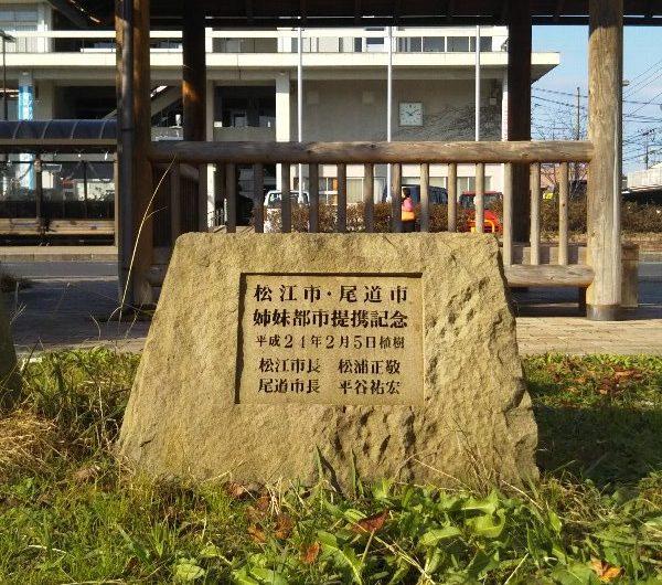 【松江石碑】末次町「松江市・尾道市姉妹都市提携記念碑」