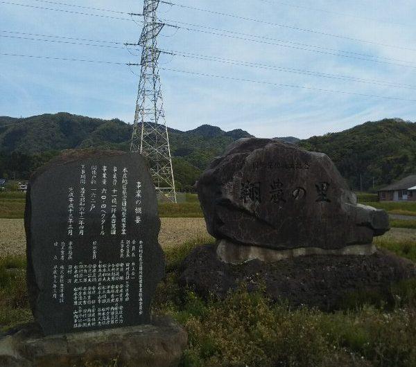 【松江石碑】上本庄町「翔農の里」