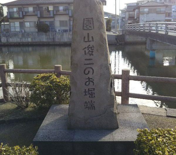 【松江石碑】内中原町「園山俊二のお堀端」