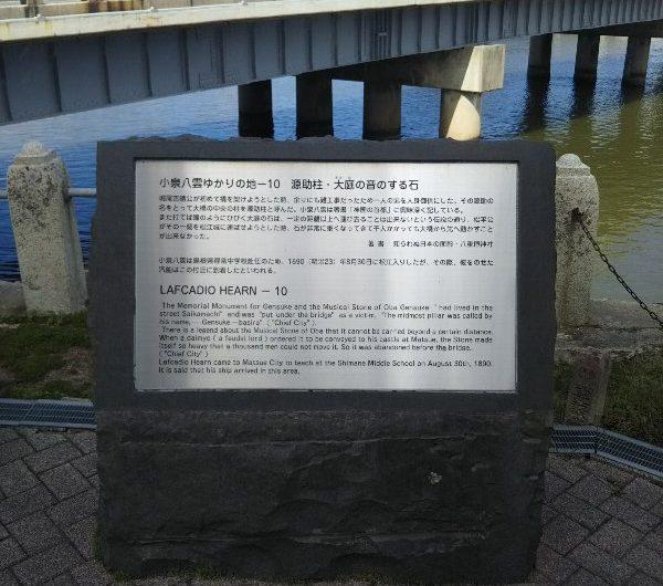 【松江石碑】白潟本町「小泉八雲ゆかりの地-10源助柱・大庭の音のする石」