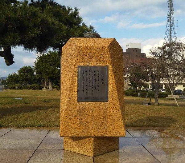 【松江石碑】灘町「淞高の庭」