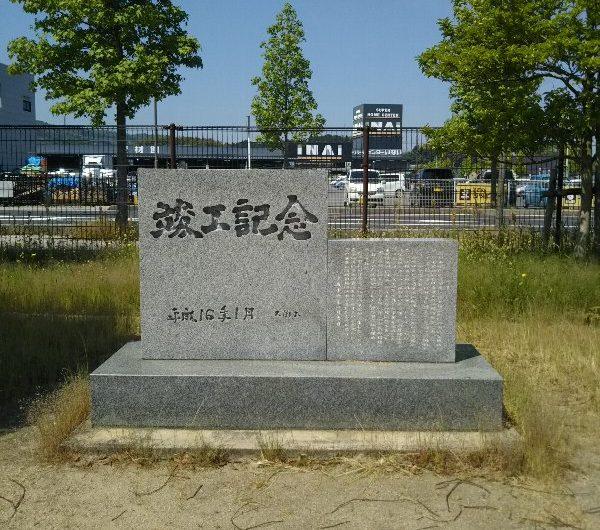 【松江石碑】田和山町「竣工記念」