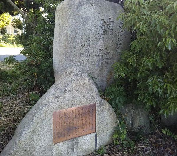 【松江石碑】東出雲町「ここに拓く錦浜」