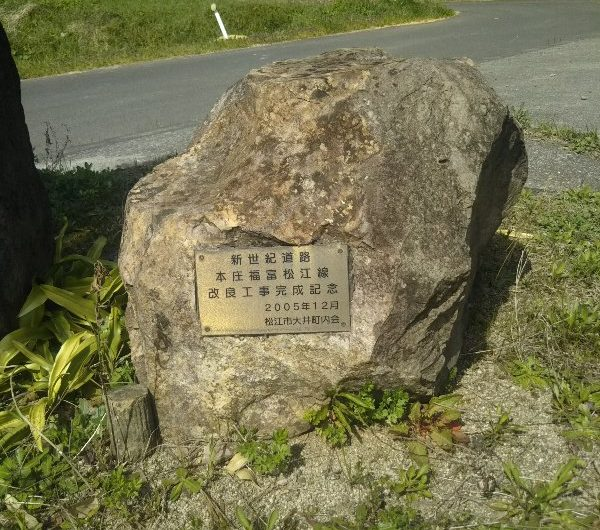 【松江石碑】大井町「新世紀道路本庄福富松江線改良工事完成記念」