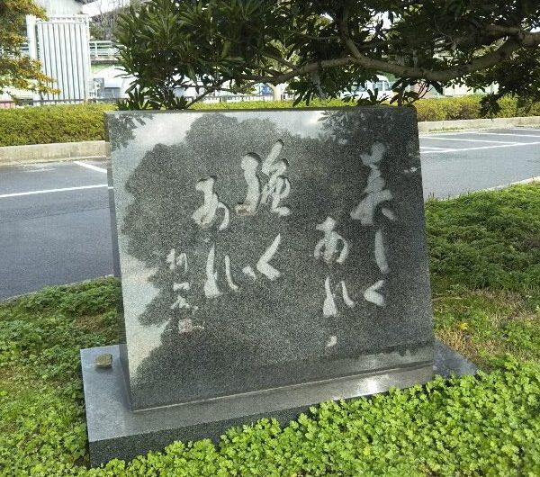 【松江石碑】学園南「美しくあれ強くあれ」