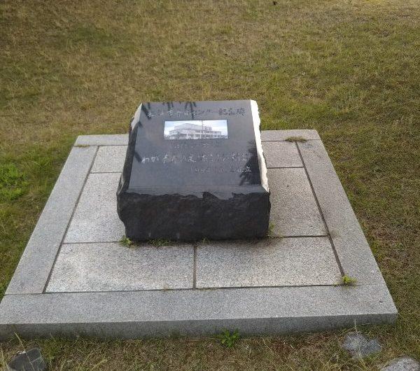 【松江石碑】灘町「松江市青年センター記念碑」