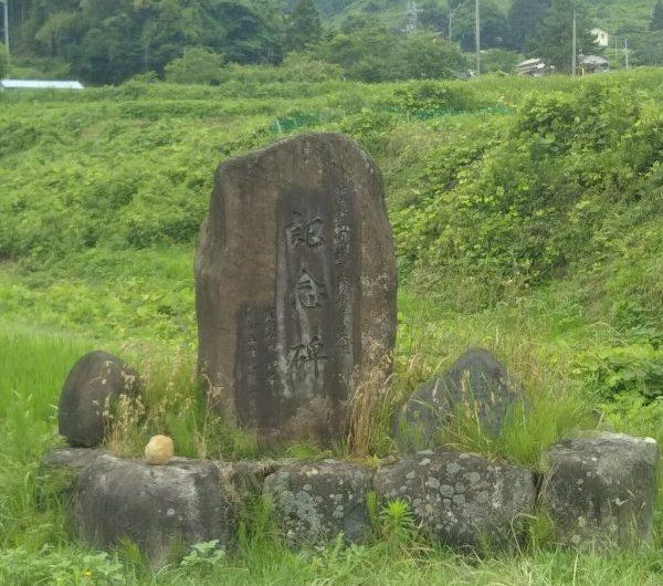【松江石碑】西忌部町「圃場整備記念碑」