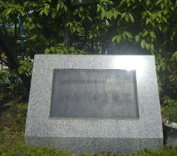 【松江石碑】北堀町「小田切備中屋敷跡」