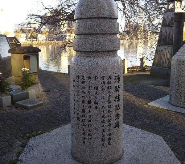 【松江石碑】白潟本町「源助柱記念碑」