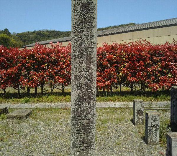【松江石碑】宍道町「皇太子殿下御降誕記念」