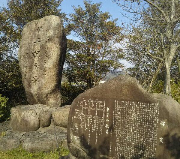 【松江石碑】鹿島町「講武地区農業基盤整備事業竣工記念碑」