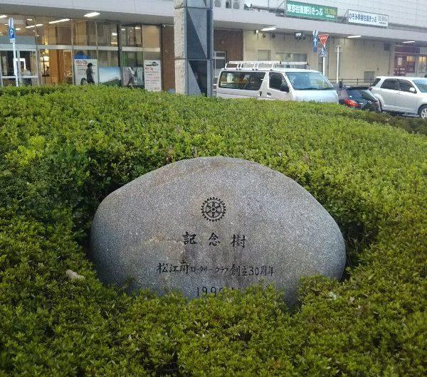 【松江石碑】東朝日町「記念樹」