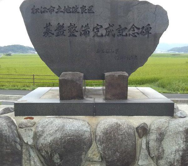 【松江石碑】西浜佐陀町「基盤整備完成記念碑」