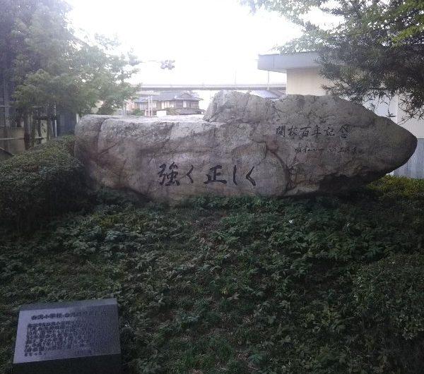 【松江石碑】袖師町「開校百年記念 強く正しく」