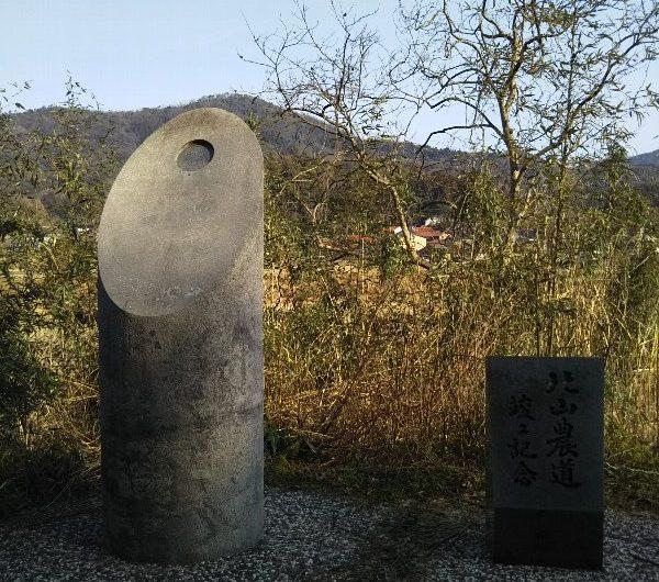 【松江石碑】西持田町「北山農道竣工記念」