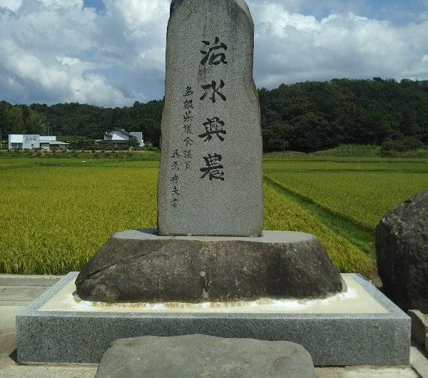 【松江石碑】西長江町「治水興農」