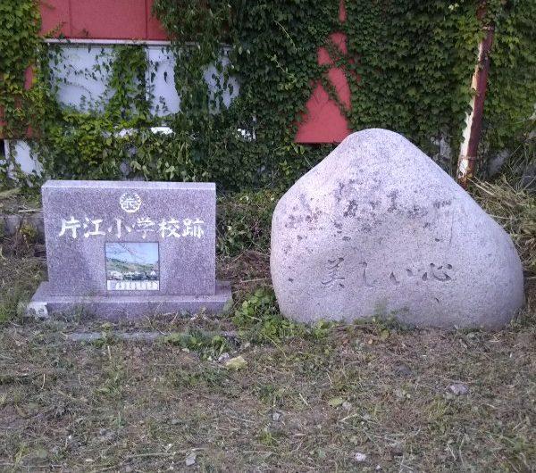 【松江石碑】美保関町「片江小学校跡」