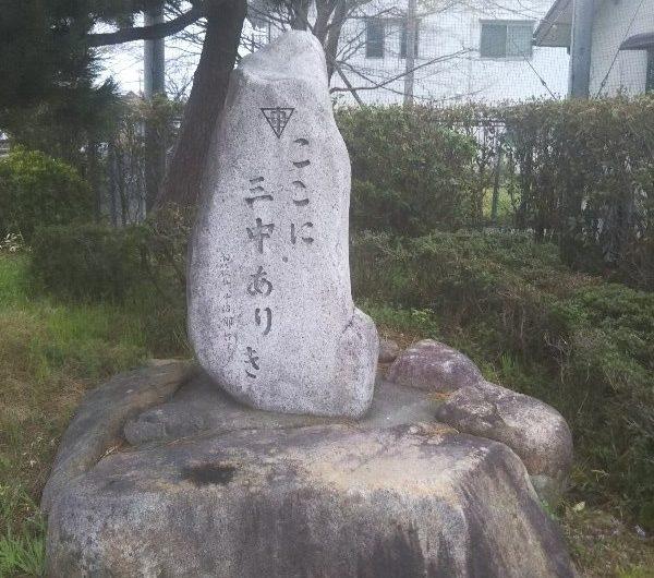 【松江石碑】東朝日町「ここに三中ありき」