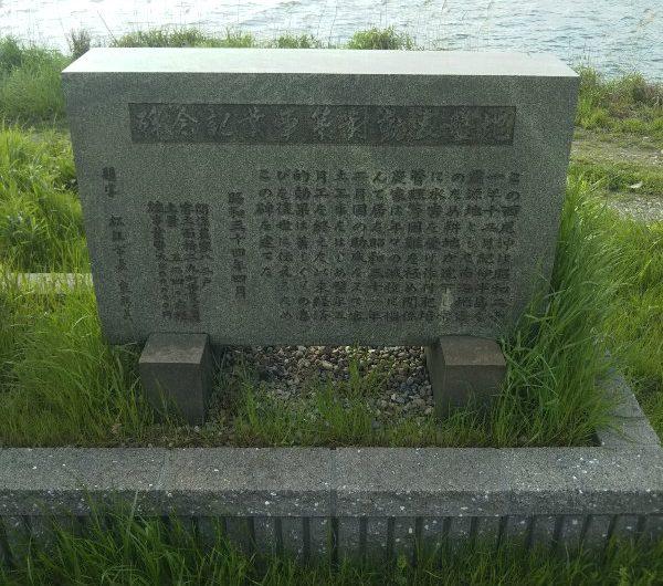 【松江石碑】西尾町「地盤変動対策事業記念碑」