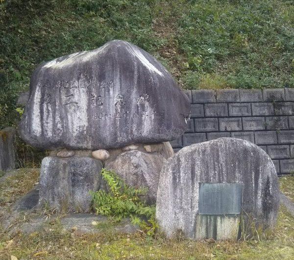 【松江石碑】宍道町「伊志見地区圃場整備竣工記念碑」