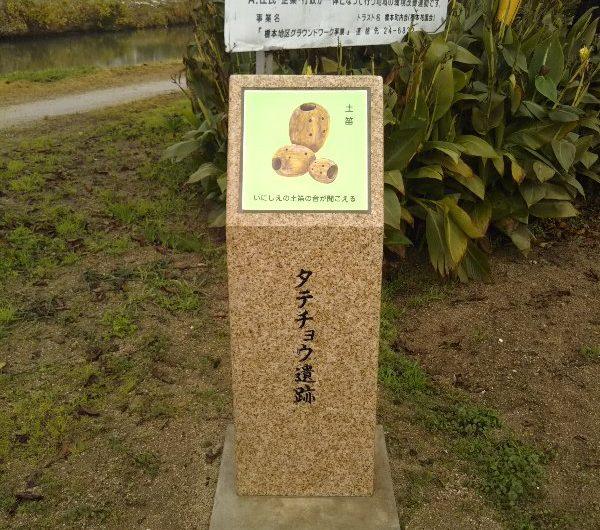 【松江石碑】西川津町「タテチョウ遺跡」