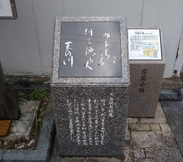 【松江石碑】東茶町「大谷繞石句碑」