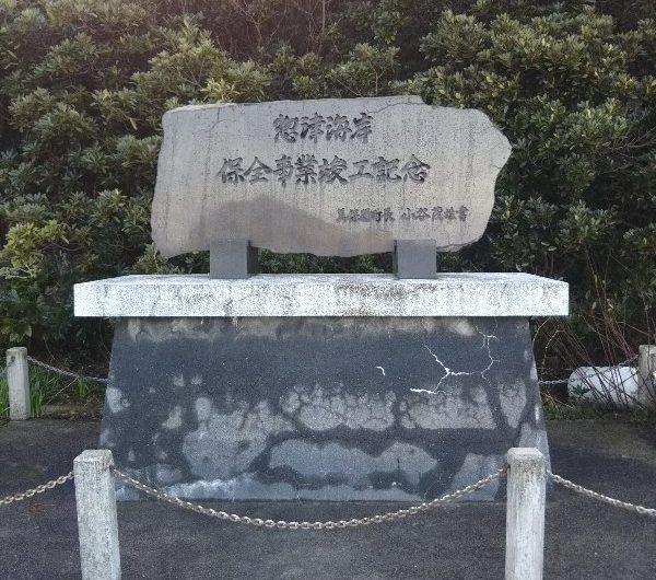 【松江石碑】美保関町「惣津海岸保全事業竣工記念」