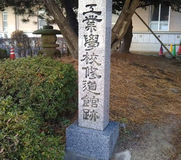 【松江石碑】大正町「工業学校修道館跡」