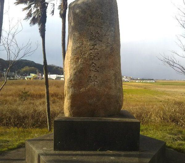 【松江石碑】宍道町「宍道干拓竣工記念碑」