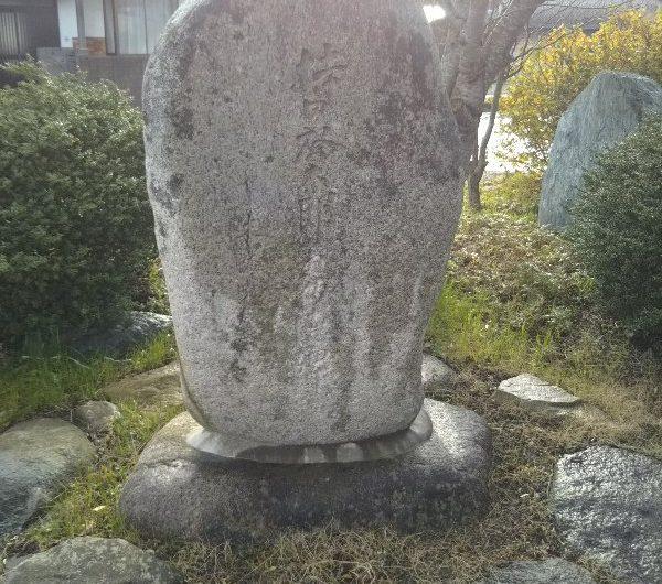 【松江石碑】宍道町「持田啓太郎記念碑」