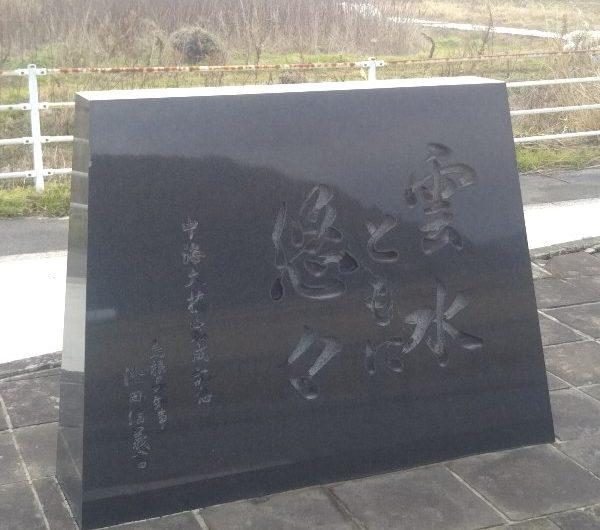 【松江石碑】大井町「雲水ともに悠々」
