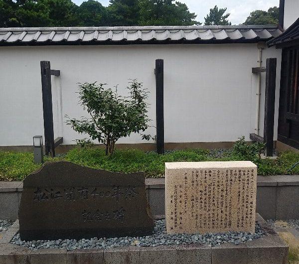 【松江石碑】殿町「松江開府400年祭記念之碑」