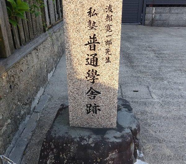 【松江石碑】新雑賀町「渡部寛一郎先生私塾普通學舎跡」