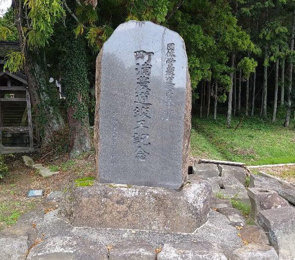 【松江石碑】秋鹿町「町浦農道竣工記念」
