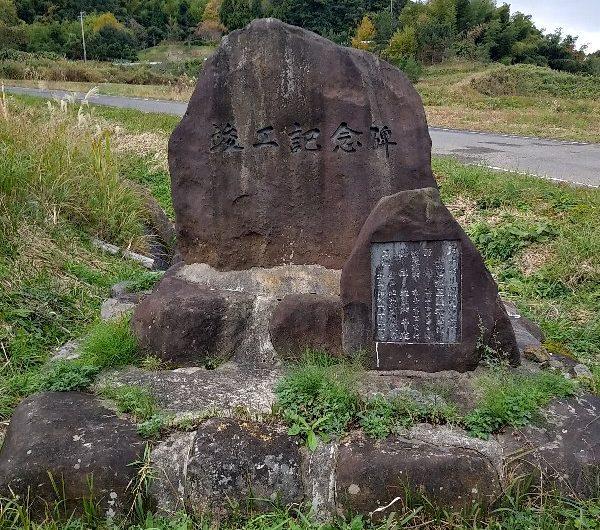 【松江石碑】東忌部町「竣工記念碑」