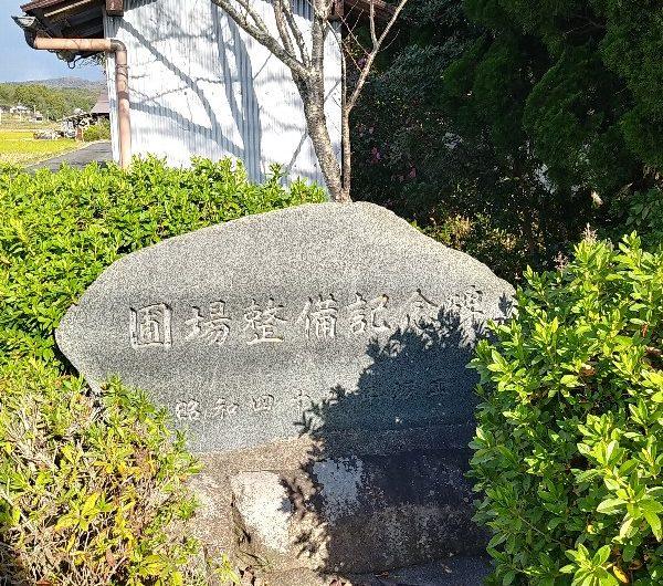 【松江石碑】大垣町「圃場整備記念碑」