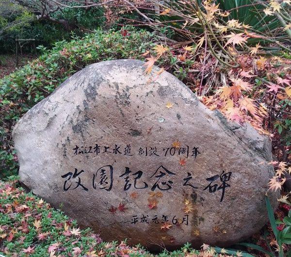 【松江石碑】上乃木一丁目「改園記念之碑」