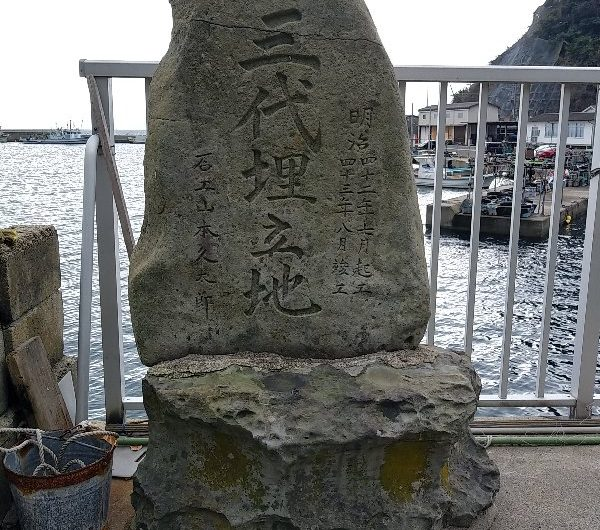 【松江石碑】美保関町「三代埋立地」