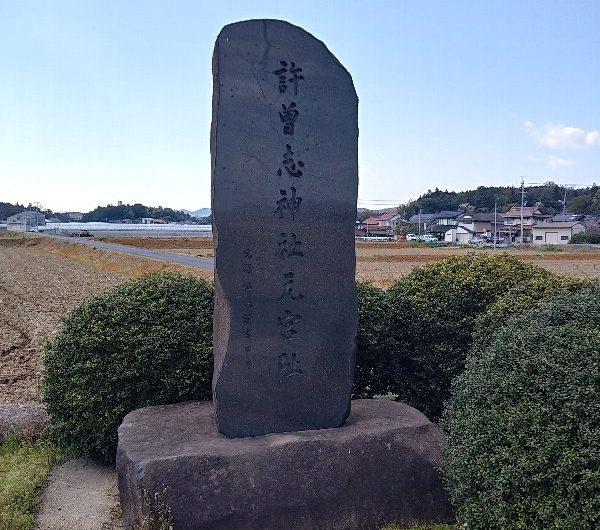 【松江石碑】古曽志町「許曽志神社元宮址」