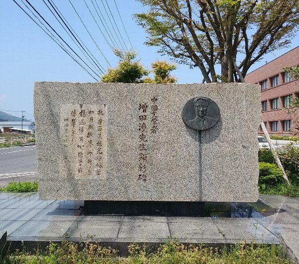 【松江石碑】鹿島町「中国文学者増田渉先生顕彰碑」
