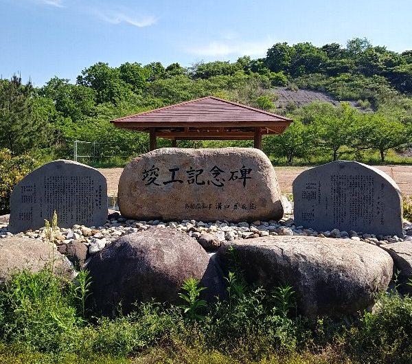 【松江石碑】魚瀬町「竣工記念碑」