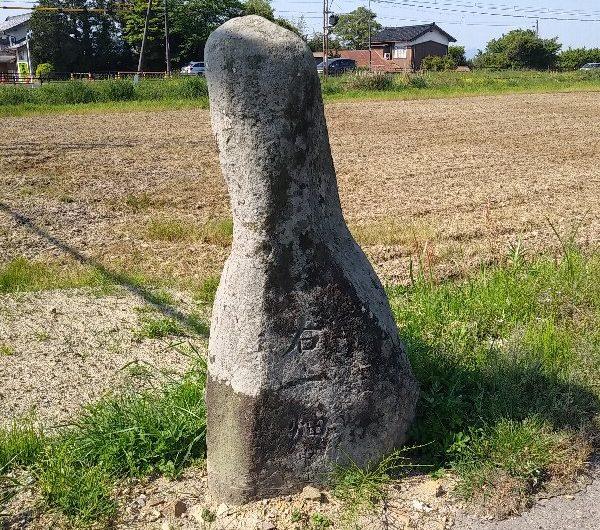 【松江石碑】西長江町「右一畑中道」