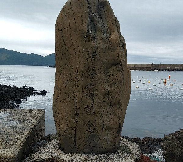 【松江石碑】島根町「船溜修築記念」