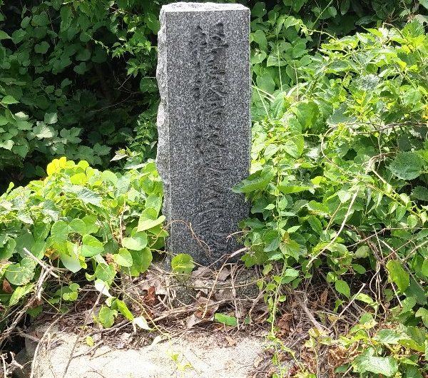 【松江石碑】美保関町「軽尾港防波堤竣工記念碑」
