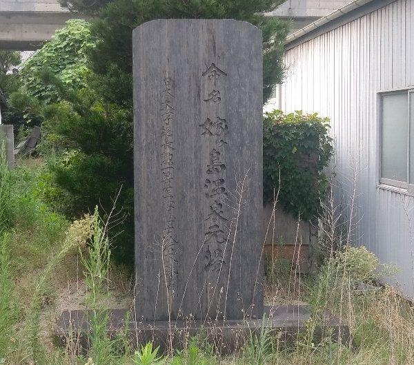 【松江石碑】袖師町「嫁ヶ島温泉元湯」