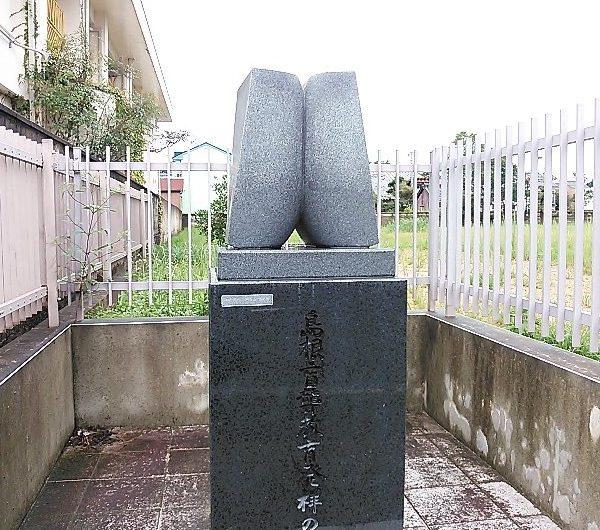 【松江石碑】母衣町「島根盲聾教育発祥の地」