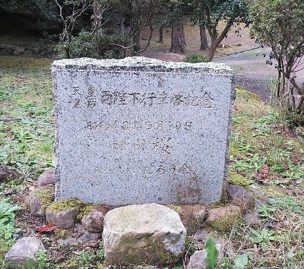 【松江石碑】殿町「天皇皇后両陛下行幸啓記念碑」